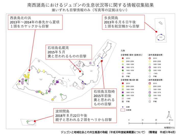 H30_MOE_ dugong_report-9