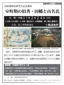 鳥取県立博物館 《歴史講座》「室町期の因幡・伯耆と山名氏」