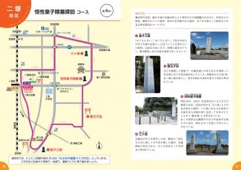 恒性皇子陵墓探訪コース