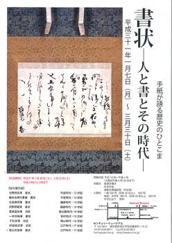センチュリーミュージアム「書状-人と書とその時代-」展