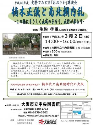 大阪市立中央図書館「楠木正儀と南北朝内乱-この楠はまさしく正成の子なり、正行が弟なり-」