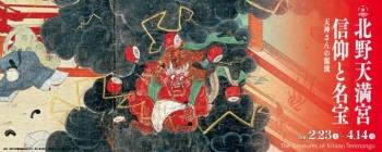 京都文化博物館「北野天満宮 信仰と名宝―天神さんの源流―」