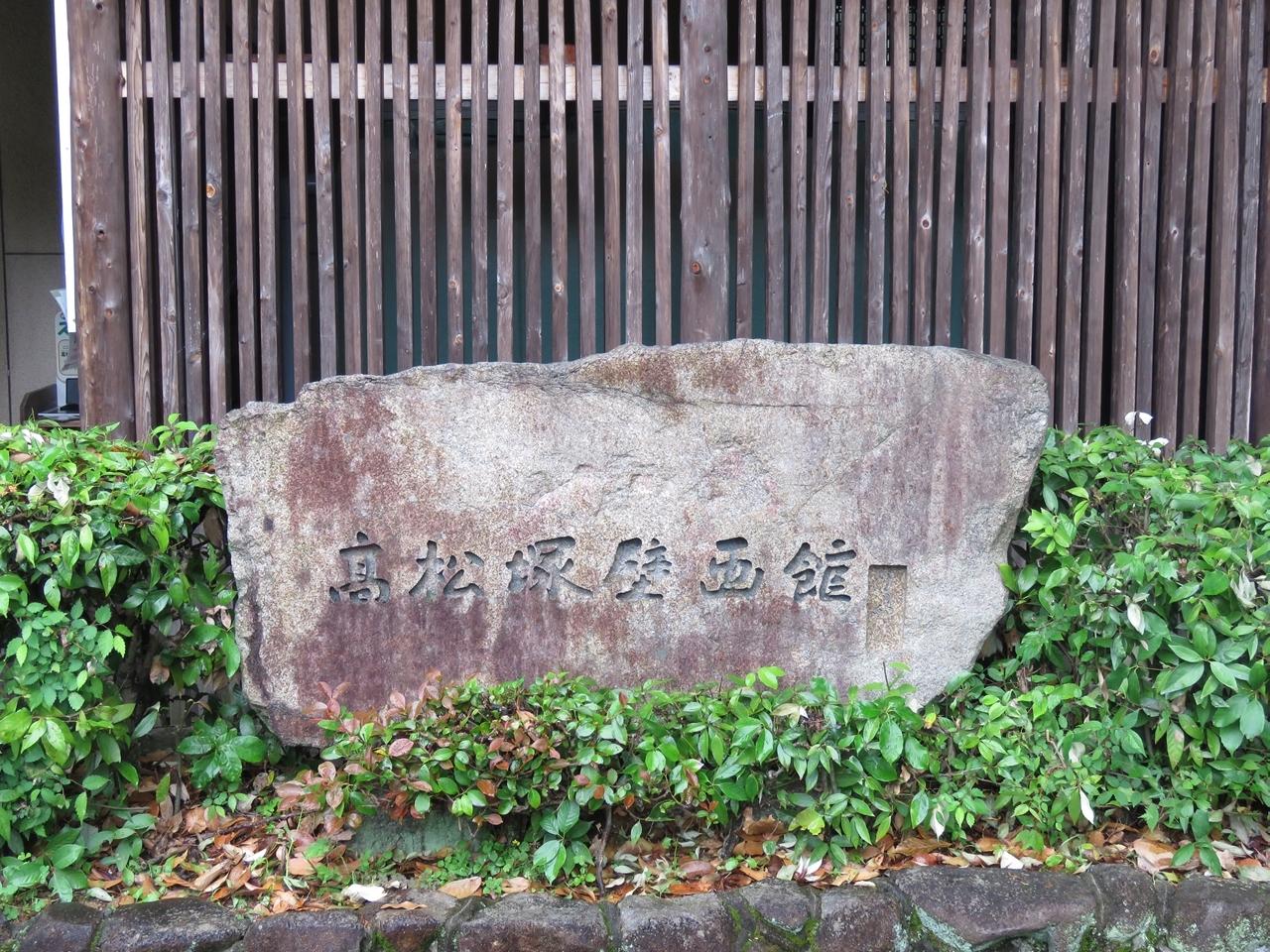 s-高松塚古墳