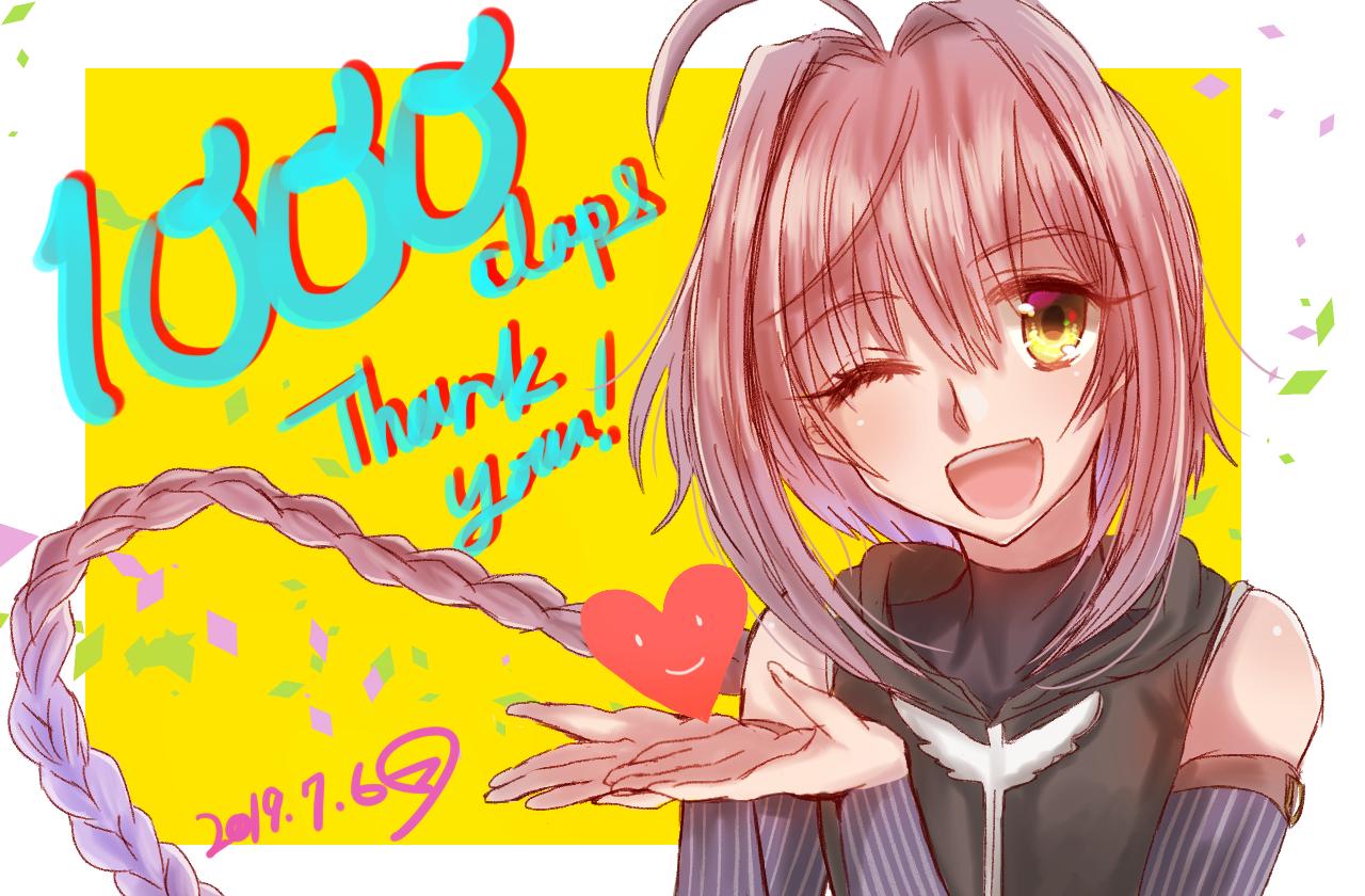 1000拍手ありがとう