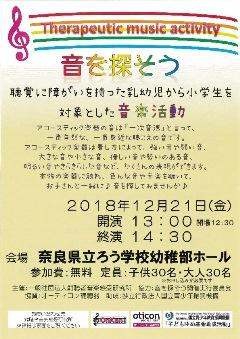 gyoji20181221.jpg
