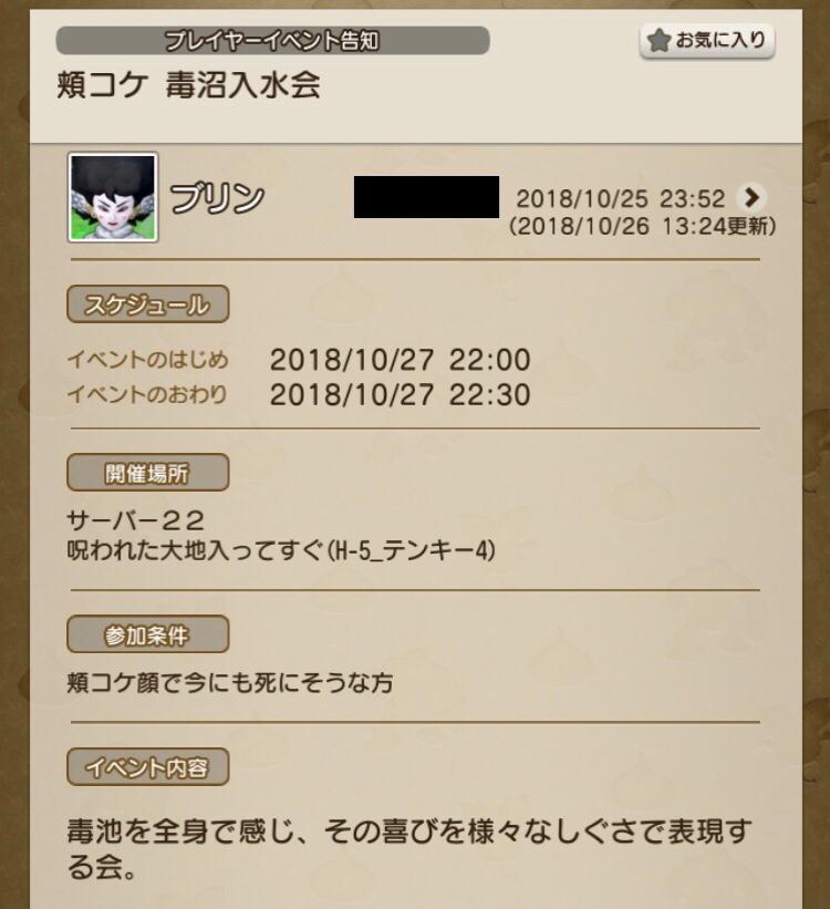 fc2blog_20181030023435bbe.jpg