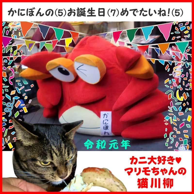 2019-06-22-Sat-a-かにぼんお誕生日