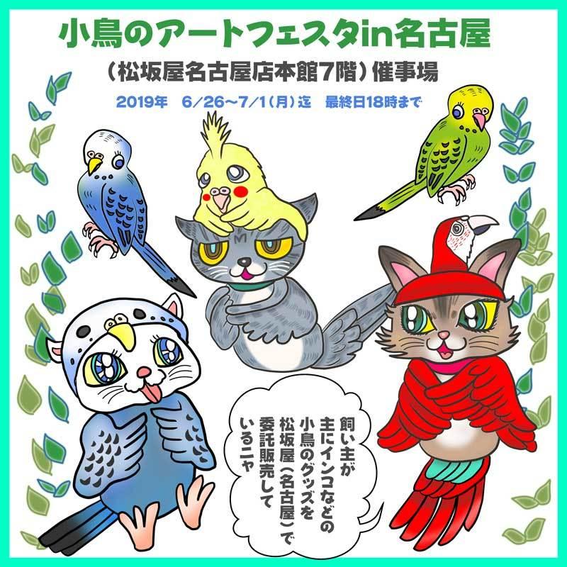 2019-06-29-Sat-01-Kotori-ArtFesta-in-Nagoya-Matuzakaya.jpg
