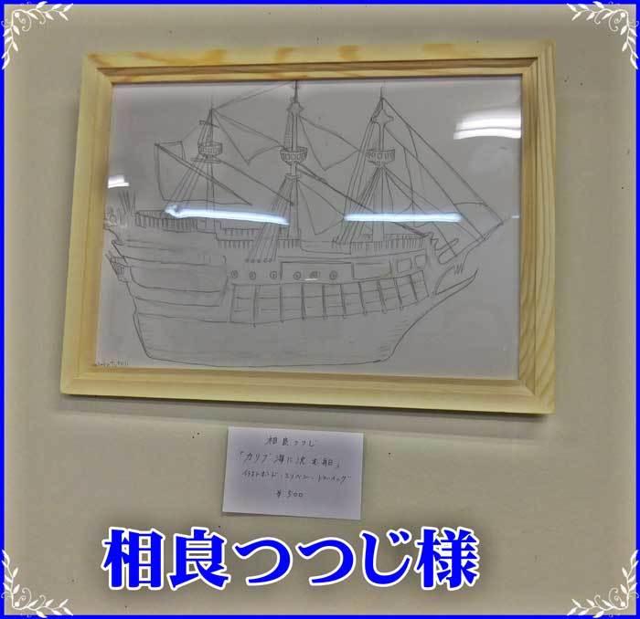 2019-07-28-Sun-02-Kaizoku_b1-SagaraTutuji_DSCN9296.jpg