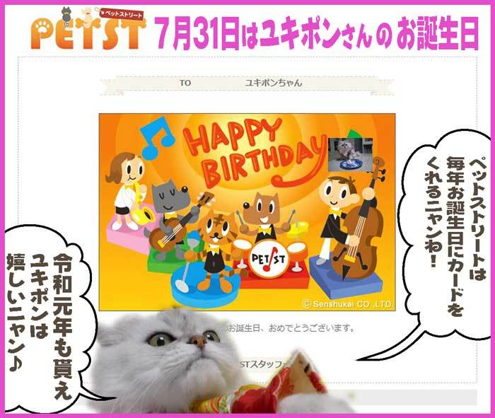 2019-07-31-Wed-10-PETST-BirthdayCard-Yukipon.jpg