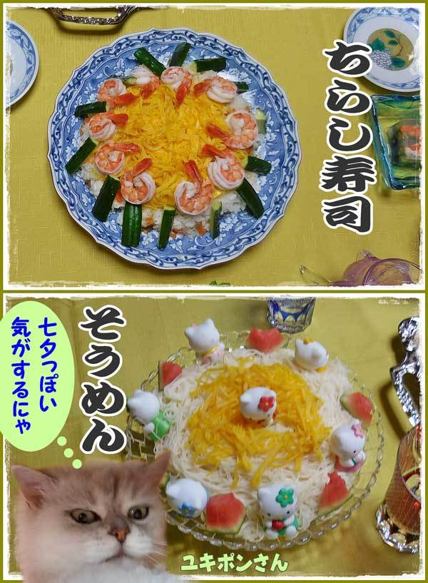 2019-07-31-wed-03-ChirashiSushi-Soumen.jpg
