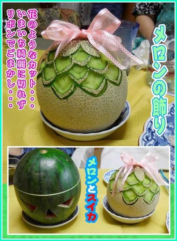 2019-07-31-wed-08-Melon-carving_DSCN9478.jpg