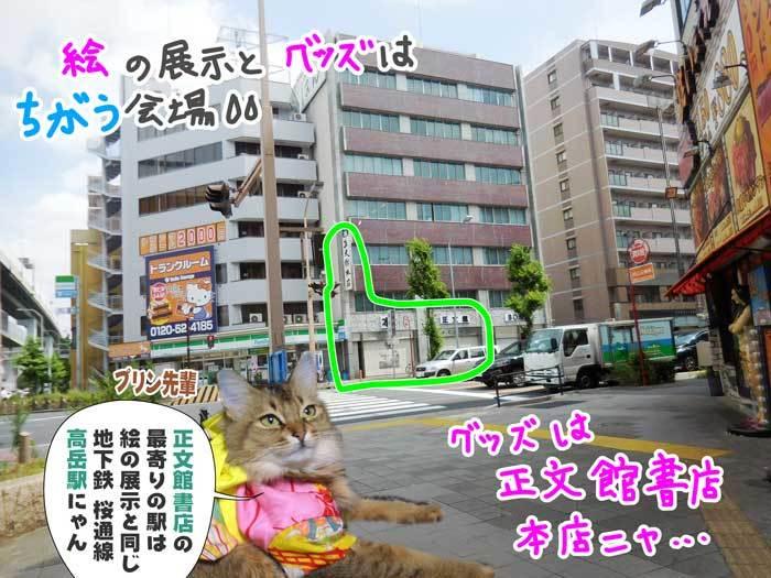 2019-08-03-Sat-06-ShobunkanShoten_DSCN9948.jpg
