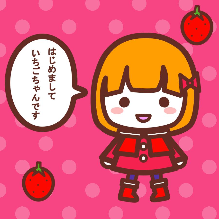 ichigochan-1.png