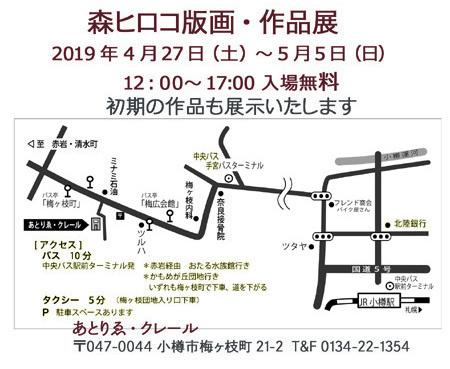 森ヒロコ展2019