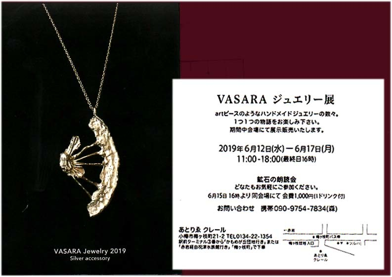 森れいVASARA ジュエリー展2019DM