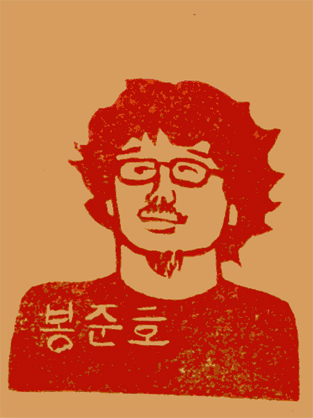 ボン・ジュノ監督