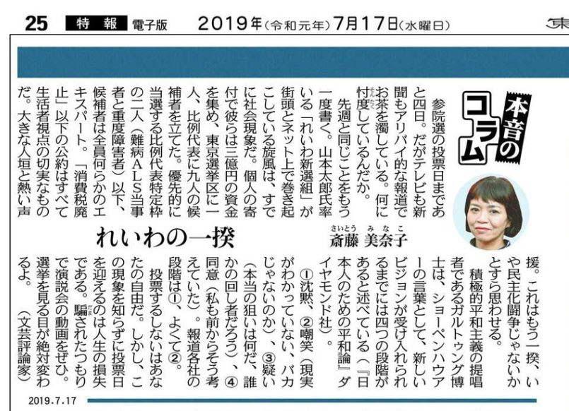 齋藤美奈子 20190717東京新聞