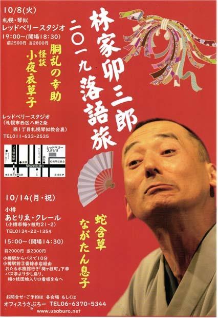 2019林家卯三郎公演