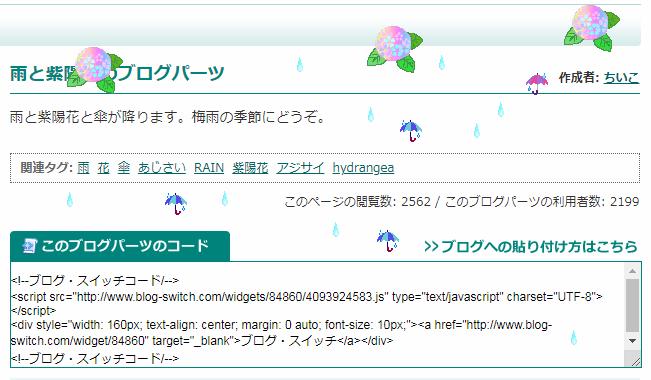 紫陽花ブログパーツ