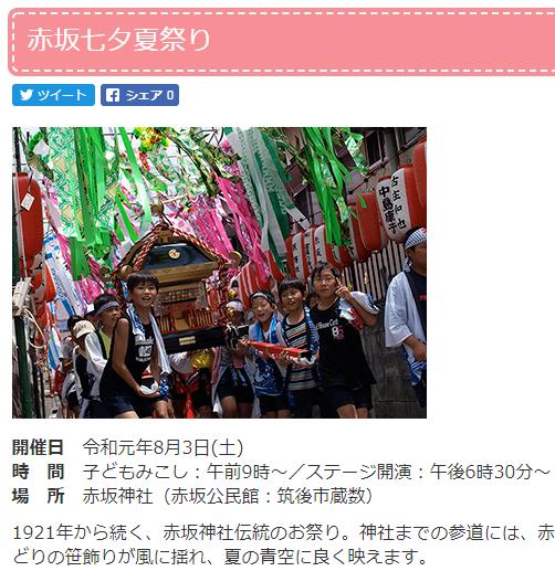 赤坂七夕祭り