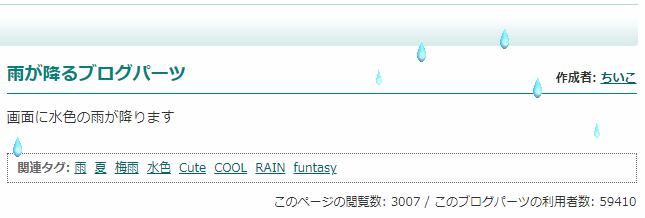 雨ブログパーツ