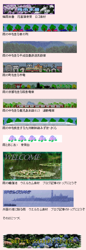 雨イラスト1