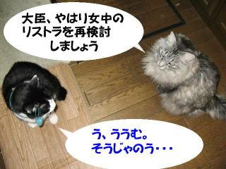 猫漫画うしちこ