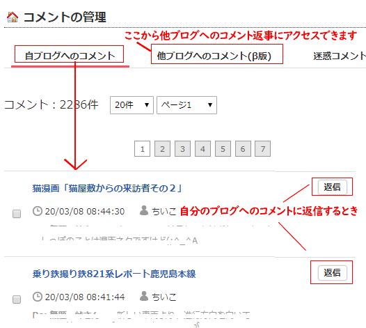 コメント管理画面