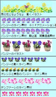 春の花イラスト