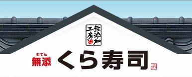 kurazushi.png