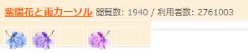 紫陽花カーソル