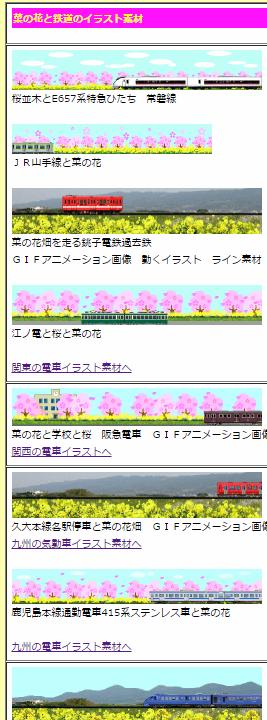 菜の花と鉄道ss