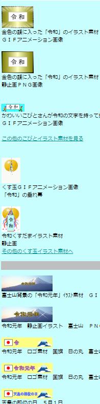 令和ホームページ