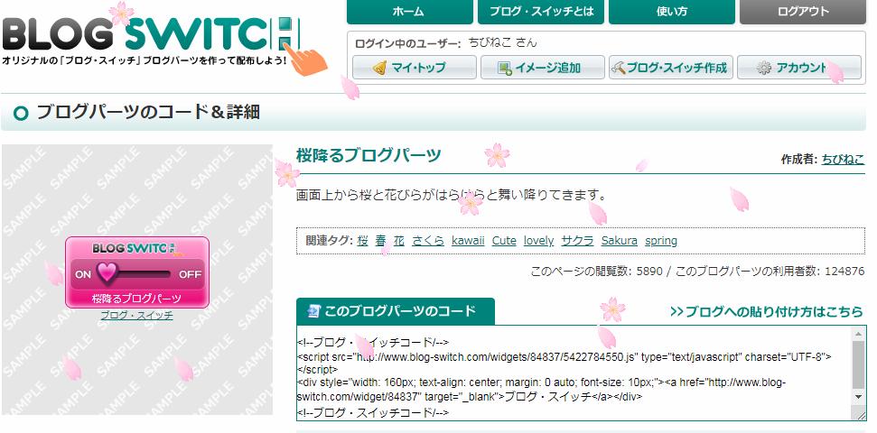 桜ブログパーツ