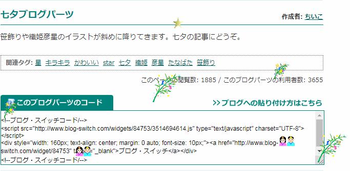七夕ブログパーツ