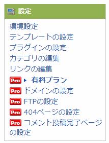 FC2ブログ有料