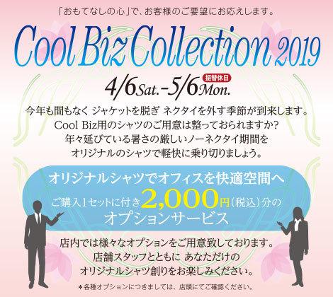 coolbiz2019.jpg