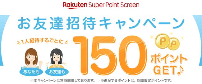 rakuten_shoukai201902.png