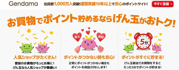 げん玉の獲得ポイント総額が600万円相当を突破!
