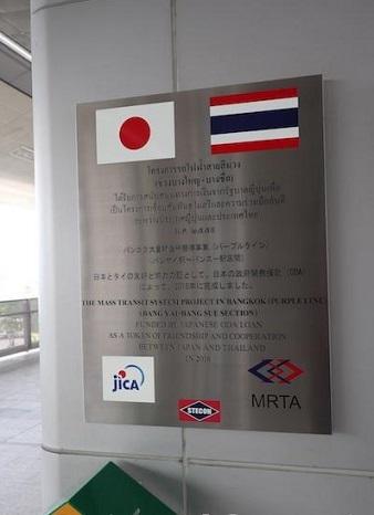 タイ 日本の政府開発援助(ODA)によって、2016年に完成しました - コピー