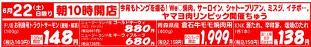 0622 YAMAYO 2