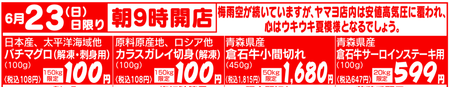 0622 YAMAYO 3