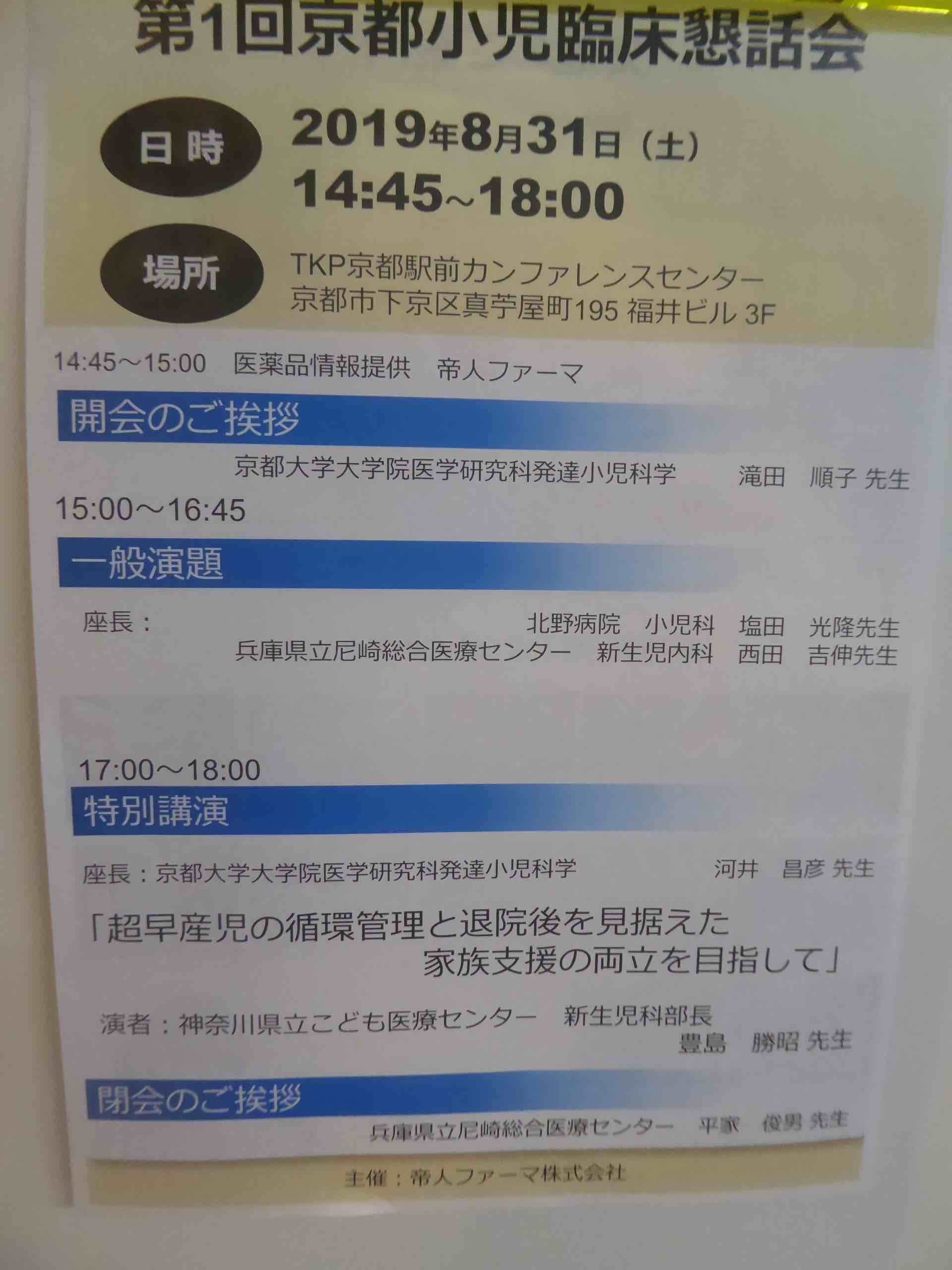 P1790734のコピー