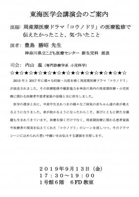 9_13 豊島先生講演会_案内[1]のコピー