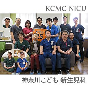 NICUサポートプロジェクト