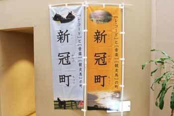 20190202_新冠町のぼり