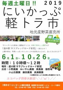 20190527_軽トラ市2019ポスター