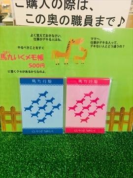 20190827_馬九いくメモ帳_R