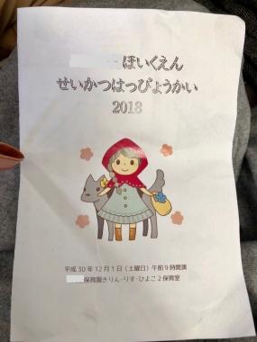 piyoko20181201-1.jpg